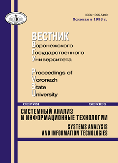 Proceedings of Voronezh State University. Series: Systems Analysis and Information Technologies