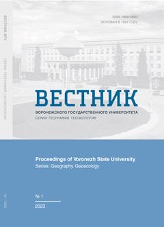 Вестник Воронежского государственного университета. Серия: География, геоэкология. Вестник ВГУ.