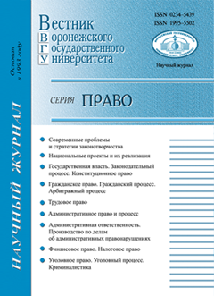 Proceedings of Voronezh State University. Series: Law