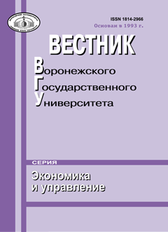 Proceedings of Voronezh State University. Series: Economics and Management