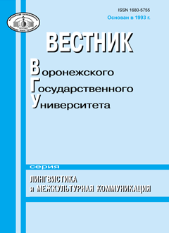 Вестник ВГУ. Серия: Лингвистика и межкультурная коммуникация